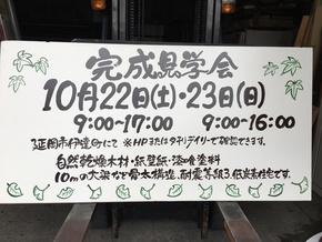 完成見学会のお知らせ‼ 延岡市伊達町