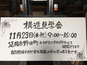地震に強い家 構造見学会 延岡市野田町 新築