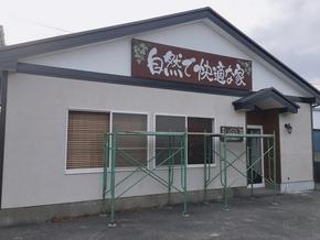 自然快適グループの看板 延岡市昭和町