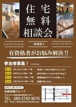 ◇ 8月住宅無料リモート相談会 ◇